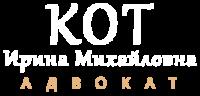 Адвокат — Кот Ирина Михайловна
